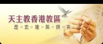 天主教香港教區歷史建築探索